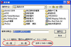 [檔案工具] 區網傳檔/傳訊的得力好手 - IPMessenger 457876572_63f9b67fa5_m