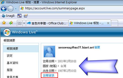 你彩虹了嗎? 只要MSN加彩虹,中國微軟就捐 0.2 元 2497408326_5951eb0dcd
