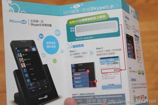 PChomeTalk 首款 Skype Android 專用手機評測 image002