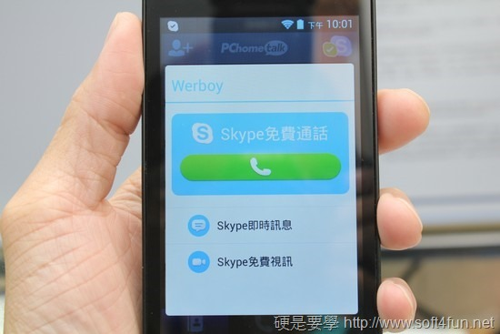 PChomeTalk 首款 Skype Android 專用手機評測 image015
