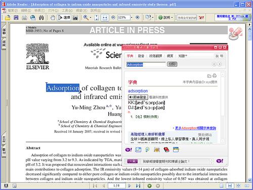 [民生工具] 滑鼠也能變成翻譯筆,單字隨選即翻譯 2093029970_e8e8c3e90a