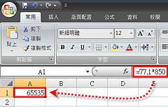 [文書相關] Excel 2007計算錯誤,微軟釋出修正檔 1606174223_c8ed9b5e34_m