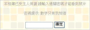 [硬佈告欄] 網路安全宣導-無名小站烏龍事件後的省思 461770659_c69318e5d7_o