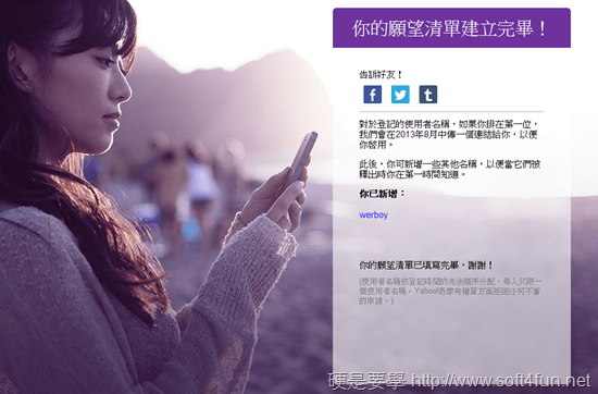要搶要快!8月7日前可以向 Yahoo! 許願想要取得的帳號 yahoo-03