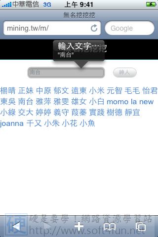 [熱訊速報] 無名挖挖挖 iPhone 新界面,找人瀏覽更方便 3537911518_c83eba4252