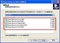 [文書相關] 讓Office 2007的選單重返Office 2003的懷抱 2169105921_d81c69f9d9_m