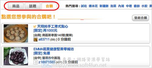 [網站推薦] ihergo 全台最大團購網,辦團購、找咖一站辦到好 3532860492_c347d8ebc3