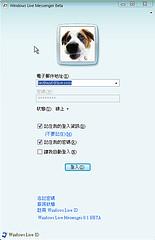 [即時通訊] Windows Live Messneger 8.5 嚐鮮報告+下載連結 517941119_98d0cd8b09_m
