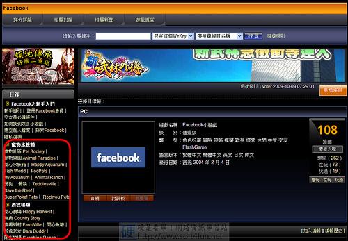 遊戲挖挖挖,10 招尋找 Facebook 遊戲的方法 4022471191_1181e2c9ae
