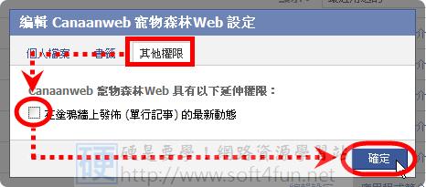 關閉 Facebook 寵物森林等遊戲自動發佈塗鴉牆訊息 4011497699_46c6704539