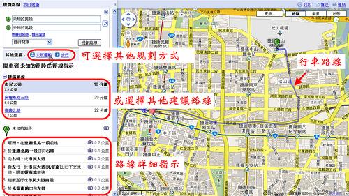 讓 Google 地圖幫您規劃旅行路線 3977400130_f92cf5ca4a