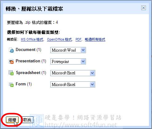 Google 文件批次上傳 / 打包下載 4049996511_9d1cdd7e40