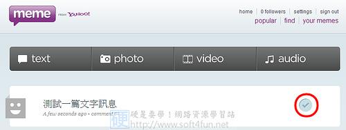新鮮報:微網誌 Yahoo! MeMe 試用手札 4065294712_de457fdfca