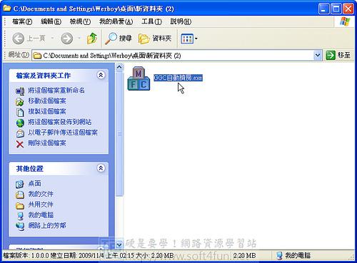 免費按鍵精靈製作滑鼠連點、自動擠房程式教學(以GGC示範) 4072143859_9679c81096