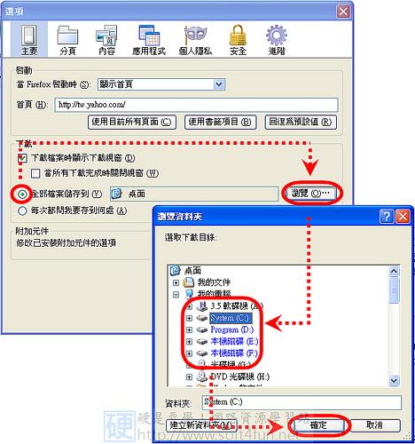 如何設定 Firefox 瀏覽器的下載路徑? 3772698406_de87df512b
