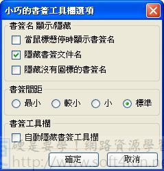 優化書籤工具列,一行讓你「放更多」:Smart Bookmarks Bar 4035195112_0c905f6183