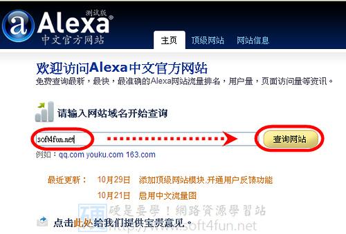 世界網站排行指標 Alexa 中文站上線 4068454299_80d5f4b065