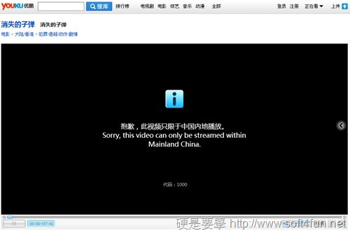 Unblock Youku-01
