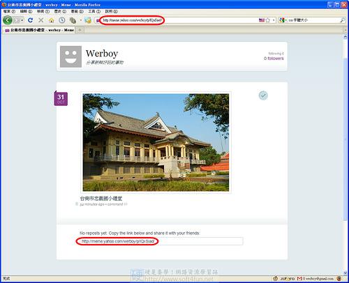 新鮮報:微網誌 Yahoo! MeMe 試用手札 4064549483_10d7d1aa2a