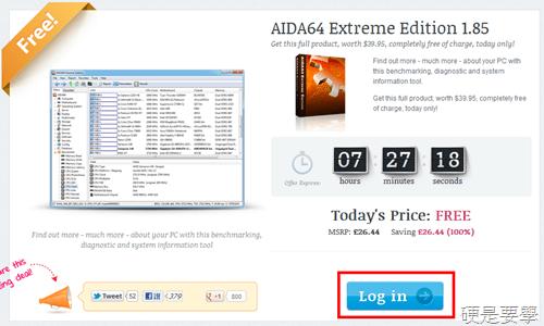 [限時免費] 免費註冊就能下載系統資訊查詢軟體 AIDA64 ,原價 $1214元 AIDA64-02