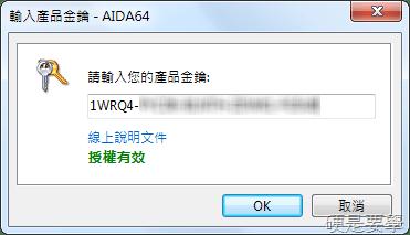 [限時免費] 免費註冊就能下載系統資訊查詢軟體 AIDA64 ,原價 $1214元 AIDA64-10