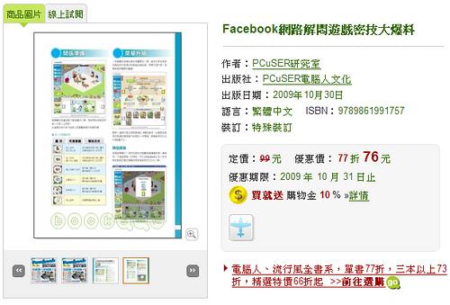 遊戲挖挖挖,10 招尋找 Facebook 遊戲的方法 4021886814_d6cf16d744