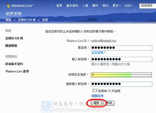 刪除MSN並,幫你砍掉發送病毒訊息的元兇:MSNVirusRemoval 4058961862_a31361b0c5