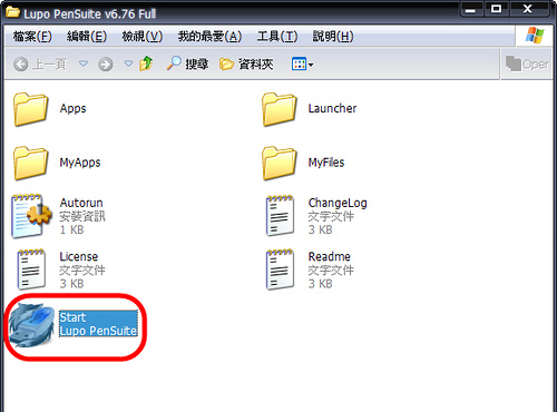 Lupo PenSuite:200合1綠色軟體大補帖(皆附有中文語系) 4164564141_96813219dd