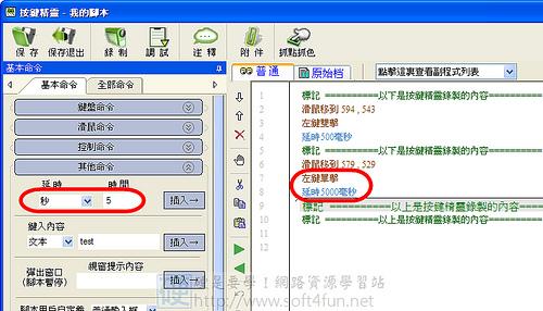 免費按鍵精靈製作滑鼠連點、自動擠房程式教學(以GGC示範) 4072904518_e4748d70d3
