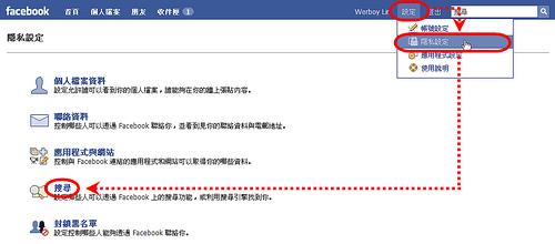 防止透過搜尋方式取得 Facebook 個人資料 4184724800_640ea399a1