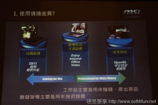 引領視覺新革命,微星筆電新品體驗會 clip_image012