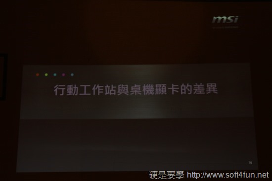 引領視覺新革命,微星筆電新品體驗會 clip_image016