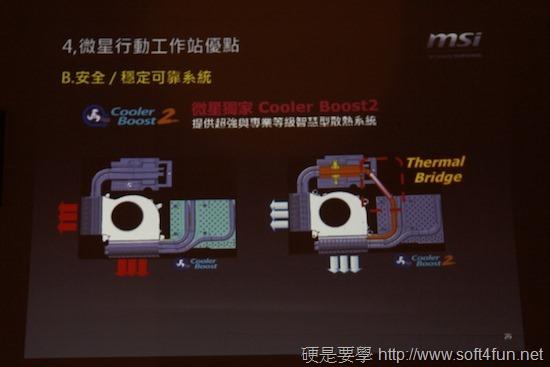 引領視覺新革命,微星筆電新品體驗會 clip_image023