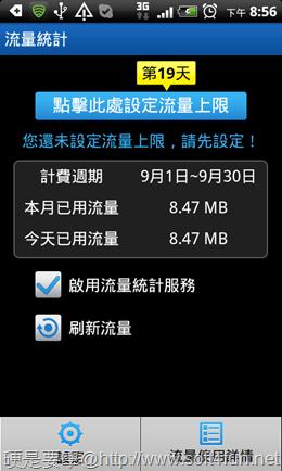 [Android APP] 正點工具箱:超強8合1系統工具 -02