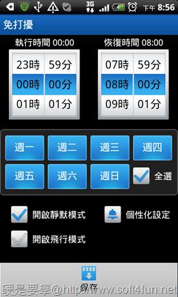[Android APP] 正點工具箱:超強8合1系統工具 -03
