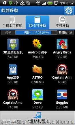 [Android APP] 正點工具箱:超強8合1系統工具 -06