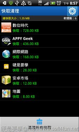 [Android APP] 正點工具箱:超強8合1系統工具 -08