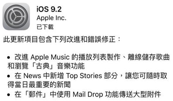 Apple 釋出 iOS 9.2 更新  修正內建程式bug,可放心升級 12311194_10206279459679481_2538753805611424345_n