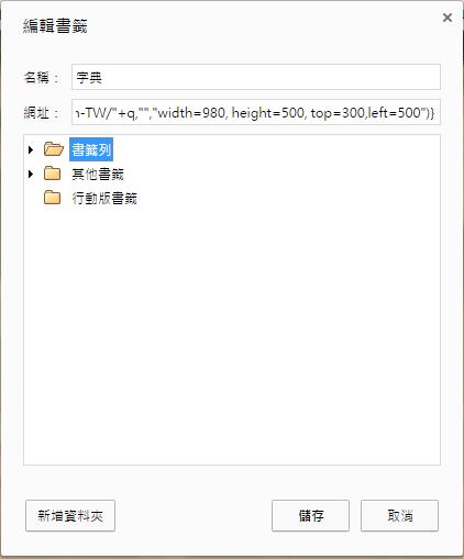 看不懂英文單字?隨選隨查的英文字典、翻譯工具 (免安裝外掛) image_7