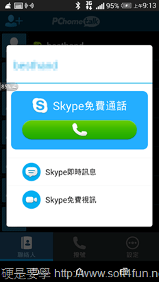 舊手機不要丟!裝上 PChomeTalk UI 馬上變 Skype 網路電話機 clip_image010