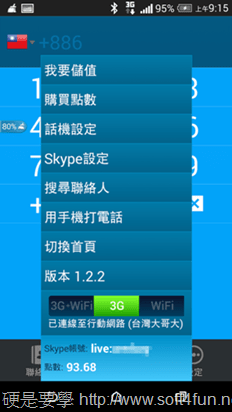 舊手機不要丟!裝上 PChomeTalk UI 馬上變 Skype 網路電話機 clip_image020