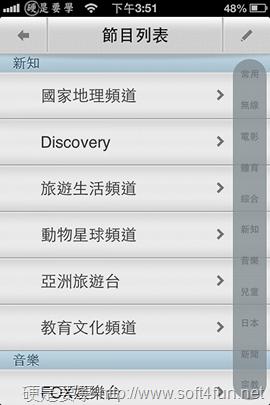 智慧電視節目表「Timely.tv 電視精靈」iPhone 版隆重推出 -13