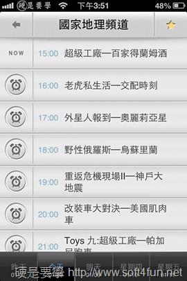 智慧電視節目表「Timely.tv 電視精靈」iPhone 版隆重推出 -15