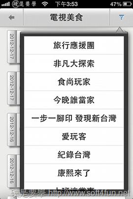 智慧電視節目表「Timely.tv 電視精靈」iPhone 版隆重推出 -21