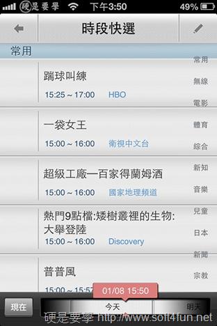 智慧電視節目表「Timely.tv 電視精靈」iPhone 版隆重推出 -8