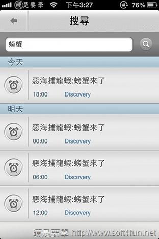 智慧電視節目表「Timely.tv 電視精靈」iPhone 版隆重推出 07f7dbc55f20