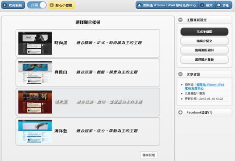 WireSlip推出輕鬆打造專屬的主題專頁功能 _thumb_4