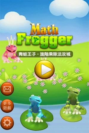iMao APP魔法樂園:專為兒童打造的行動學習平台(iPhone/iPad/iPod Touch) clip_image007