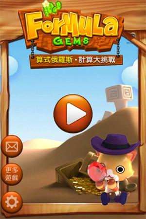 iMao APP魔法樂園:專為兒童打造的行動學習平台(iPhone/iPad/iPod Touch) clip_image016