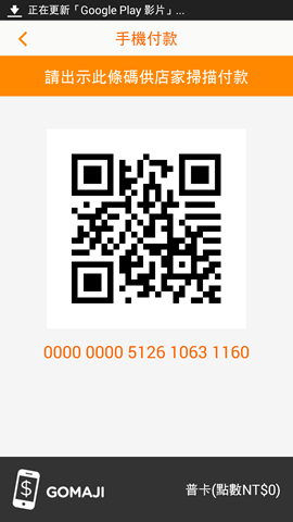 GOMAJI 推出夠麻吉卡 APP,行動支付+隨時優惠,使用超方便 Screenshot_2014-12-18-14-19-35